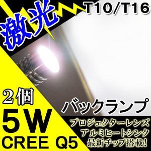 T10/T16 / 5W  / 無極性 / 白 / 2個セット/ LED / プロジェクターレンズ / CREE Q5 LED / バックランプ専用|autoagency