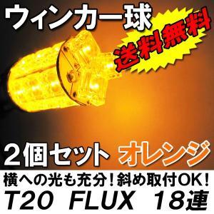 T20 / FLUX LED 18連 / シングル球 / (オレンジ) / 2個セット / LED / 超高輝度 / ウィンカーに|autoagency