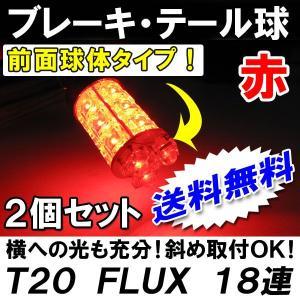 T20 / FLUX LED 18連 / 前面球体型 / シングル球 / (レッド) / 2個セット / LED / 超高輝度 / ブレーキ・テールに|autoagency