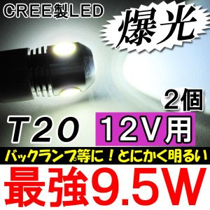 (12V用) T20 / 9.5W搭載 / シングル球 / (白) / 2個セット/ LED / CREE制最新チップ搭載 / バックランプ等に|autoagency