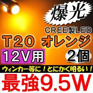 (12V用) T20 / 9.5W搭載 / シングル球 / (オレンジ) / 2個セット/ LED / CREE制最新チップ搭載 / ウィンカー等に|autoagency