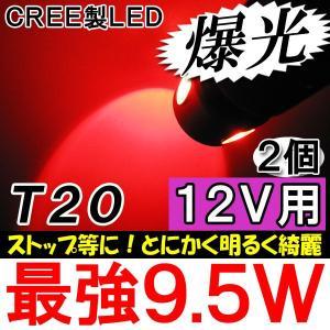 (12V用) T20 / 9.5W搭載 / ダブル球 / (赤) / 2個セット/ LED / CREE制最新チップ搭載 / ストップ等に|autoagency