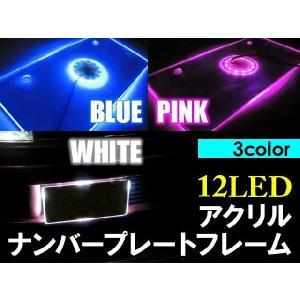 (12V車用) LED アクリルナンバープレートフレーム / (青) / 高輝度LED 12発 / 普通車・軽自動車対応|autoagency