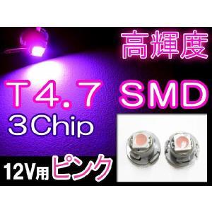 T4.7 / 3CHIP SMD / 2個セット / (ピンク) / LED / 12V用 / 超高輝度|autoagency