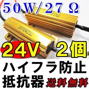 (24V) LEDウィンカー  ハイフラ防止抵抗器 / 2個...