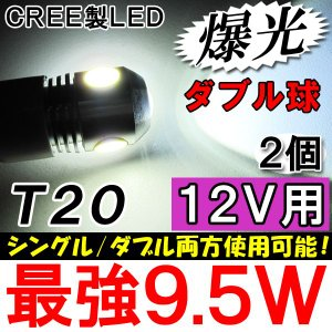 (12V用) T20 / 9.5W搭載 / ダブル・シングル球 / (白) / 2個セット/ LED / CREE制最新チップ搭載|autoagency
