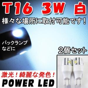 T16 / 3W /  (白) / 2個セット / LED / バックランプなどに / 激光|autoagency