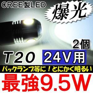(24V用) T20 / 9.5W搭載 / シングル球 / (白) / 2個セット/ LED / CREE制最新チップ搭載 / バックランプ等に|autoagency
