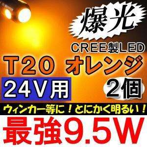 (24V用) T20 / 9.5W搭載 / シングル球 / (オレンジ) / 2個セット/ LED / CREE制最新チップ搭載 / ウィンカー等に|autoagency