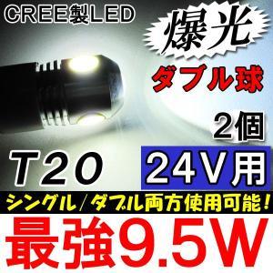 (24V用)  T20 / 9.5W搭載 / ダブル・シングル球 / (白) / 2個セット/ LED / CREE制最新チップ搭載|autoagency