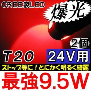 (24V用) T20 / 9.5W搭載  / ダブル球 / (赤) / 2個セット/ LED / CREE制最新チップ搭載 / ストップ等に|autoagency