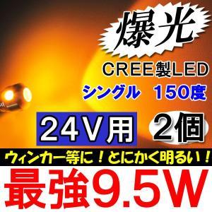 (24V用) S25 / 9.5W搭載 / シングル球 / 150° / (オレンジ) /  2個セット / LED / CREE製最新チップ搭載 / ウィンカー等に|autoagency