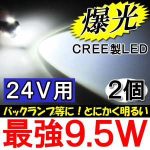 (24V用) S25 / 9.5W搭載 / シングル球 / 180° / (白) / 2個セット / LED / CREE製最新チップ搭載 / バックランプ等に|autoagency