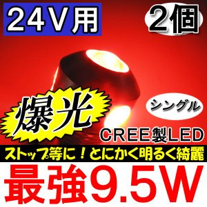(24V用) S25 / 9.5W搭載 / シングル球 / 180° / (赤) / 2個セット / LED / CREE製最新チップ搭載 / ストップ等に|autoagency