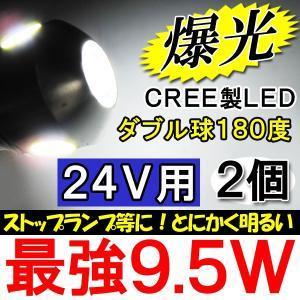 (24V用) S25 / 9.5W搭載 / ダブル球 / 180°/ (白) / 2個セット/ LED / CREE製最新チップ搭載 / ストップ等に|autoagency