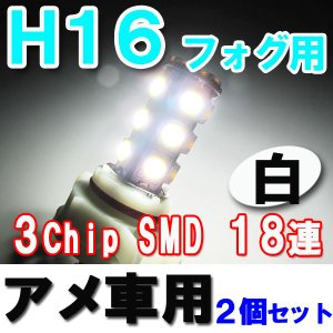 H16 アメ車用 / LEDフォグランプ / 3チップ SMD / 18連 / 白 / 無極性 / 2個セット autoagency