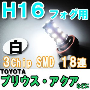 H16 トヨタ用(プリウス/アクア) / LEDフォグランプ / 3チップ SMD / 18連 / 白 / 無極性 / 2個セット autoagency