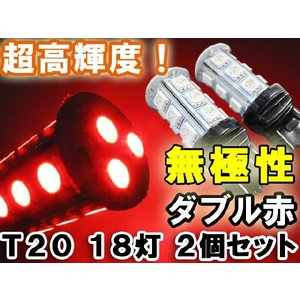 T20 / 3CHIP SMD 18連 / ダブル球 / (赤) / 無極性 / 2個セット / LED / 超高輝度|autoagency