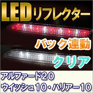 LEDリフレクター (クリア) /  20系 アルファード(S) ・ ヴェルファイア(Z)  / ウイッシュ10系 / ハリアー10系 / トヨタ|autoagency