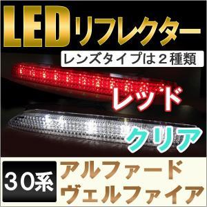 LEDリフレクター (選択:レッド/クリア) / 30系 アルファード ・ ヴェルファイア 用 / トヨタ|autoagency