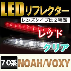 LEDリフレクター (選択:レッド/クリア) / 70系 ノア ・ ヴォクシー 用 / トヨタ|autoagency