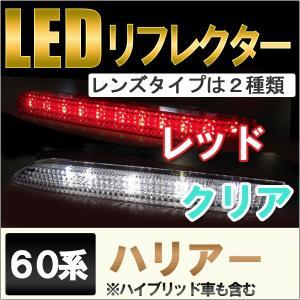 LEDリフレクター (選択:レッド/クリア) / 60系 ハリアー ・ハリアーハイブリッド 用 / トヨタ|autoagency