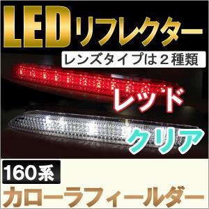 LEDリフレクター (選択:レッド/クリア) / カローラフィールダー 160系前期用 / トヨタ|autoagency