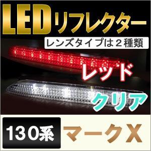 LEDリフレクター (選択:レッド/クリア) / マークX 130系用  (GRX13#系 H21.10〜) /  トヨタ|autoagency