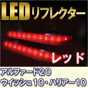 LEDリフレクター (レッド) /  20系 アルファード(S) ・ ヴェルファイア(Z)  / ウイッシュ10系 / ハリアー10系 トヨタ|autoagency