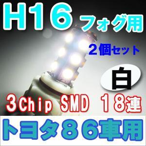 H16 トヨタ86車用 / LEDフォグランプ / 3チップ SMD / 18連 / 白 / 無極性 / 2個セット autoagency