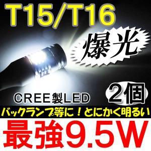 T15/T16 / 9.5W搭載 /  (白) / 2個セット / 無極性 / CREE製最新チップ搭載 / バックランプ等に|autoagency