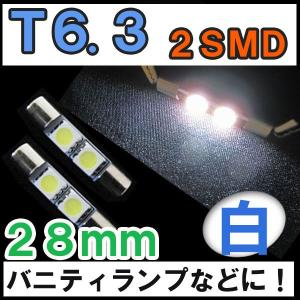 T6.3 / 28mm / SMD / 2連 / (白) / 2個セット / LED / バニティーミラー等に|autoagency