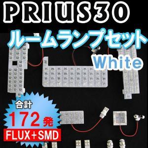 プリウス30 / ルームランプセット / (FLUX+SMDタイプ) / 12ピース / 総合計172発 / (白) / LED / トヨタ / PRIUS30 autoagency