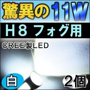 H8 / LEDフォグランプ / 11W (前面5W+側面6W ) / 白 / 無極性 / 2個セット autoagency
