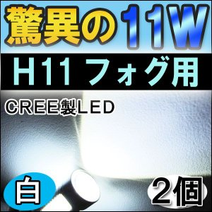 H11 / LEDフォグランプ / 11W (前面5W+側面6W ) / 白 / 無極性 / 2個セット autoagency