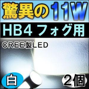 HB4 / LEDフォグランプ / 11W (前面5W+側面6W ) / 白 / 無極性 / 2個セット autoagency