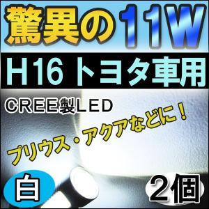 H16 トヨタ車用(プリウス.アクア等) / LEDフォグランプ / 11W (前面5W+側面6W ) / 白 / 無極性 / 2個セット autoagency
