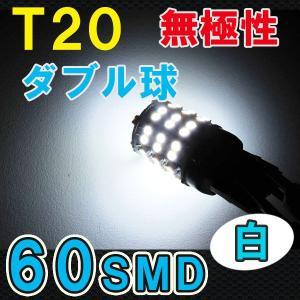 T20 / 60SMD / 無極性 / (白/ホワイト) / 2個セット / LED /バック球・コーナーランプ 等に|autoagency