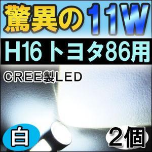 H16 トヨタ86車用 / LEDフォグランプ / 11W (前面5W+側面6W ) / 白 / 無極性 / 2個セット autoagency