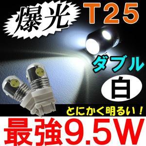 T25 / 爆光  9.5W / ダブル球 / (白・ホワイト) / 2個セット / LED / アメ車等に|autoagency