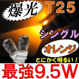 T25 / 爆光  9.5W / シングル球 / (オレンジ・アンバー) / 2個セット / LED / アメ車等に|autoagency