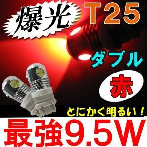 T25 / 爆光  9.5W / ダブル球 / (赤・レッド) / 2個セット / LED / アメ車等に|autoagency