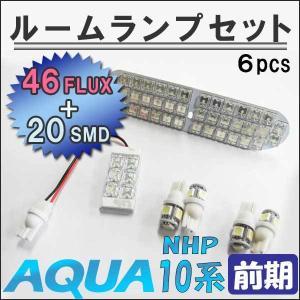 アクア 10系 (前期) / ルームランプセット / 6ピース / 総合計66発  (46FLUX+20SMD) / (白) / LED / トヨタ / AQUA|autoagency