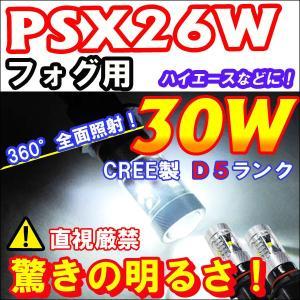PSX26W / LEDフォグランプ / 超爆光ALL CREE 30W / 白 / 無極性 / 2個セット / ハイエース等に autoagency