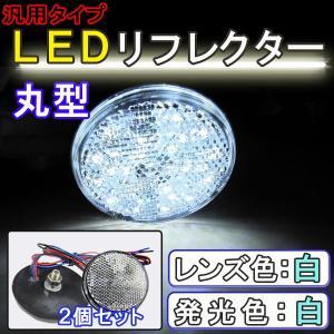 (12V車用) 汎用 LEDリフレクター / 丸型 / (白レンズ×白LED)  / 2個セット / スモール・ブレーキ連動|autoagency