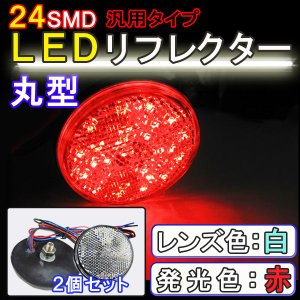 (12V車用) 汎用 LEDリフレクター / 丸型 / (白レンズ×赤LED) / 2個セット / スモール・ブレーキ連動|autoagency