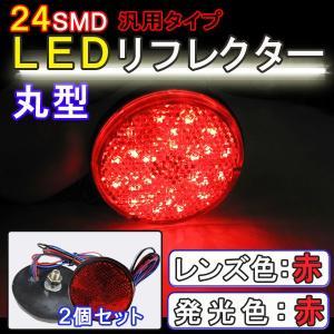 (12V車用) 汎用 LEDリフレクター / 丸型 / (赤レンズ×赤LED) / 2個セット / スモール・ブレーキ連動|autoagency