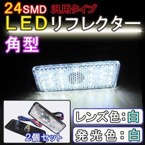 (12V車用) 汎用 LEDリフレクター / 角型 / (白レンズ×白LED)  / 2個セット / スモール・ブレーキ連動|autoagency