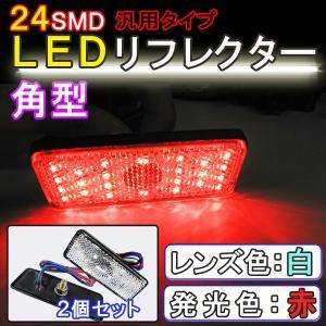 (12V車用) 汎用 LEDリフレクター / 角型 / (白レンズ×赤LED)  / 2個セット / スモール・ブレーキ連動|autoagency
