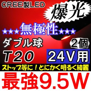 (24V用) T20 / 爆光9.5W / ダブル球 / 無極性 / (赤/レッド) / 2個セット / LED / 5W+(1.5W×3)=9.5W|autoagency